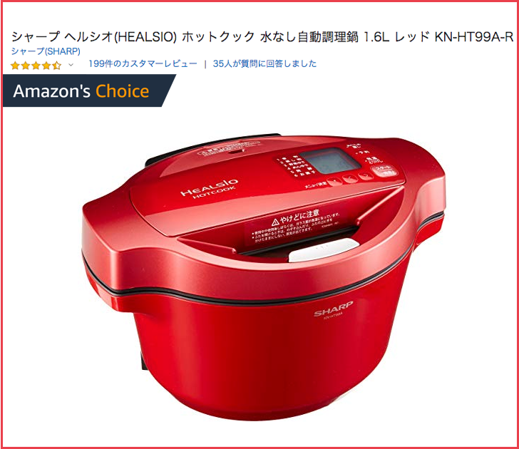 ホットクックAmazon's choice